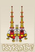 Кукерска група с. Айдемир - Изображение 1