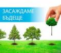 ЗА ЕДНА ПО-ДОБРА БЪЛГАРИЯ - НЧ Родолюбие 2006 - с. Айдемир, Силистра