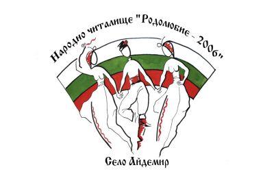 """Народно Читалище """"Родолюбие - 2006"""""""