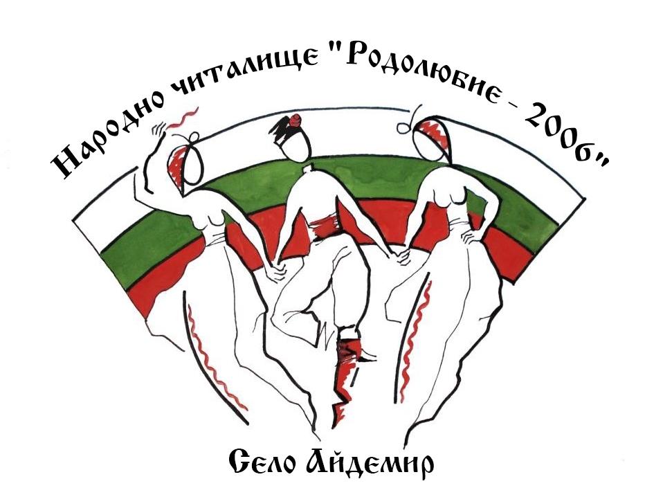НЧ Родолюбие 2006 - с. Айдемир, Силистра